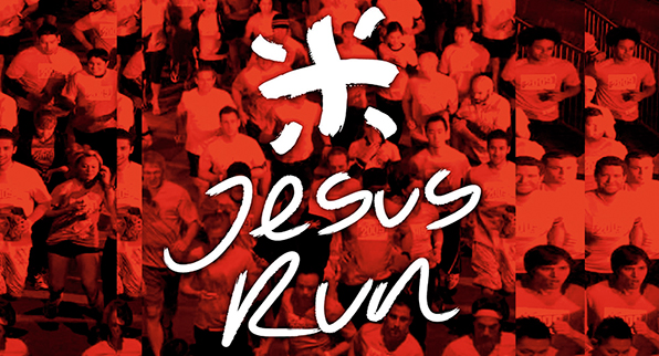 JESUS RUN, RUN FOR HIM